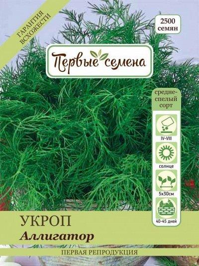 Первые семена. С нами сажает вся страна! — Укроп — Семена зелени и пряных трав