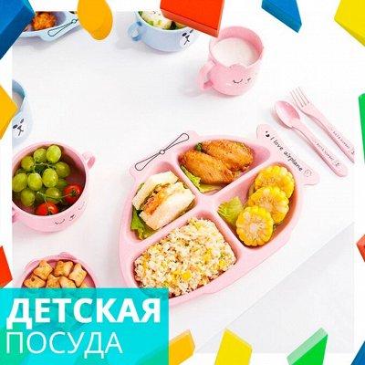 ИграМолл - New Pop it💥 — Детская посуда👶 — Кухня
