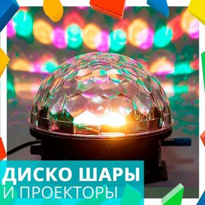 ИграМолл - Яркие и стильные игрушки💥 — Музыкальные шары/Проекторы — Гели и мыло