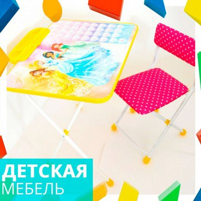 ИграМолл - New Pop it💥 — Детская мебель — Детская