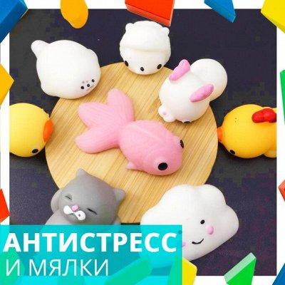 ИграМолл - New Pop it💥 — Антистресс / Мялки — Детям и подросткам