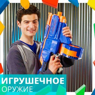 ИграМолл - New Pop it💥 — Игрушечное оружие — Игровое оружие