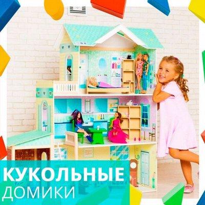 ИграМолл — New Pop it💥 — Кукольные домики