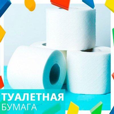 ИграМолл — New Pop it💥 — Туалетная бумага/Салфетки — Туалетная бумага и полотенца