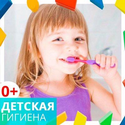 ИграМолл - New Pop it💥 — Детская гигиена/ уход — Уход за полостью рта ребенка