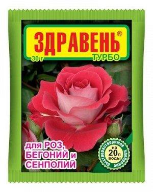 Удобрение Здравень ТУРБО Роза Бегония Сенполия 30гр (1уп/150шт)