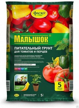 Грунт Малышок 5л (1уп/5шт) ФАСКО для томатов и перцев