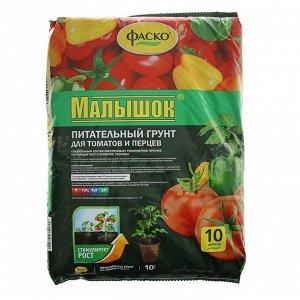 Грунт Малышок 10л (1уп/5шт) ФАСКО для томатов и перцев