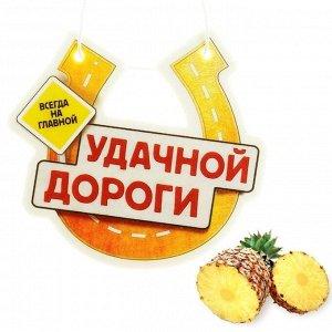 Ароматизатор для авто Удачной дороги бумага аромат Ананаса 685811 7,5*17,6см
