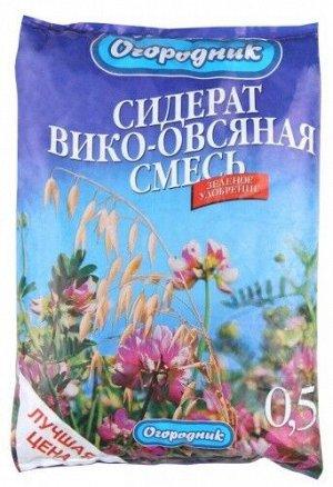 Вико-овсяная смесь (Огородник) 0,5кг СИДЕРАТ (1уп/25шт)