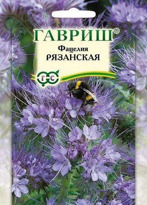 Фацелия Рязанская (ГАВРИШ) (1уп/10шт) 20гр сидерат (зеленое удобрение)