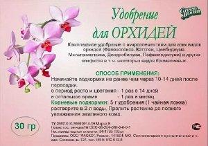 Удобрение ОРХИДЕЙ 30гр (1уп/10шт) Зал упаковка