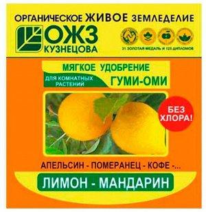 Удобрение Гуми-ОМИ Лимон-Мандарин 50гр (1уп/54шт)