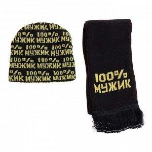 Набор Шапка и шарф 100% мужик 731028