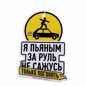 Ароматизатор для авто Приколы Пьяным за руль аромат Яблока 1073570 6,3*9см