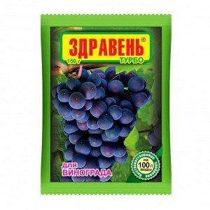 Удобрение Здравень ТУРБО Виноград 150г (1упак\50шт)