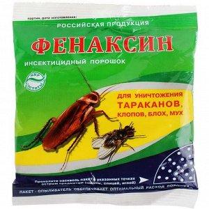 Фенаксин 125гр (1уп/90шт) от домашних насекомых