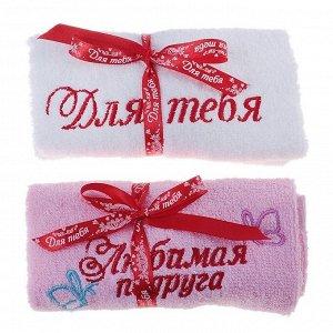 Набор полотенец Для тебя-Любимая подруга 30*30см 666576 (1/2 шт)