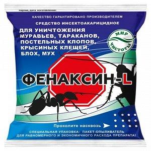 Фенаксин-L 150гр (1уп/80шт)