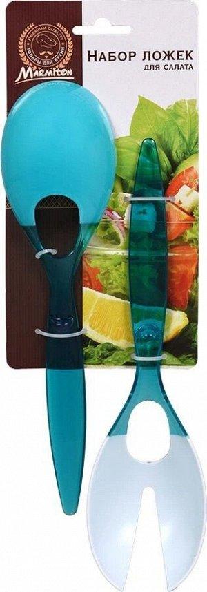 Набор ложек для салата пластиковых 26*6,5см 2шт MARMITON 17132
