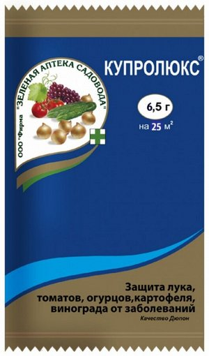 Купролюкс 6,5гр (1/200шт) защита лук,томат,огурц,картоф,виногр от болезней