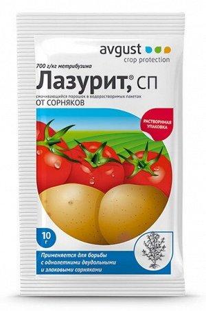 ЛАЗУРИТ 10гр (1/100шт) гербицид от сорняков на томатах и картофеле