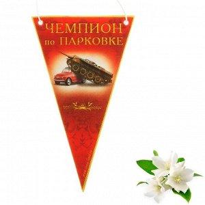 Ароматизатор для авто Чемпион по парковке бумага аромат Жасмина 658526 7,5*17,6см
