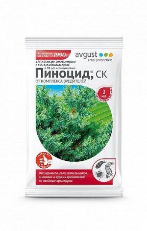Пиноцид 2мл (1уп/200шт) от комплекса вредителей на хвойных растениях