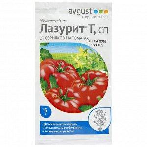 ЛАЗУРИТ 5гр (1/100шт) гербицид от сорняков на томатах