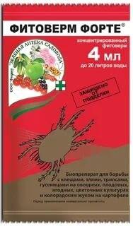 Фитоверм ФОРТЕ 4мл (1уп/150шт) БИОПРЕПАРАТ для борьбы с вредит