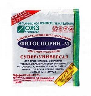 Фитоспорин М 100гр Универсальный Паста (1уп/30шт)от всех видов заболеваний