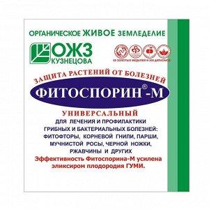 Фитоспорин М 10гр Универсальный (1уп/100шт)порошок (от всех видов заболеваний)