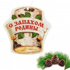 Ароматизатор для авто С запахом Родины бумага аромат Пихты 685807 7,5*17,6см