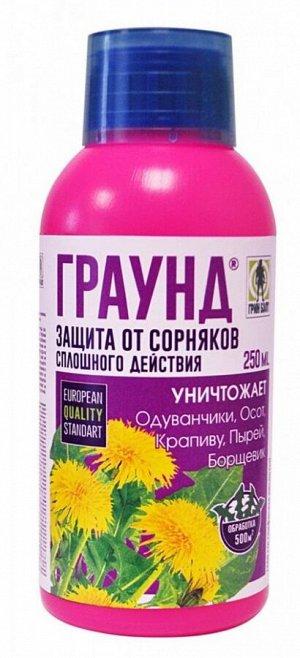 Граунд БИО 250мл. (1уп/25шт) гербицид от сорняков