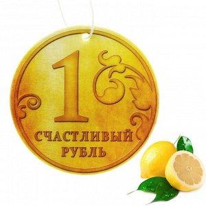 Ароматизатор для авто Счастливый рубль бумага аромат Лимон 685787 7,5*17,6см