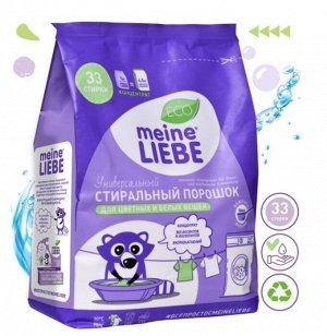 MEINE LIEBE Универсальный стиральный порошок Концентрат, мягкая упаковка, 1000 гр