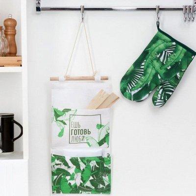ОГОГО Какой Выбор Домашнего Текстиля — Органайзеры для кухни — Салфетки для сервировки