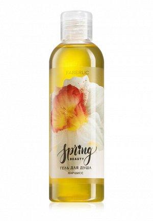 Гель для душа «Нарцисс» Spring Beauty