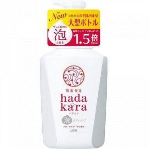 """Бархатное увлажняющее мыло-ПЕНКА для тела с ароматом букета цветов """"Hadakara"""" (дозатор) 825 мл"""