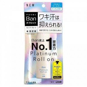 """Дезодорант-антиперспирант роликовый ионный блокирующий потоотдел. """"BAN Platinum"""" (аромат мыла) 40 мл"""