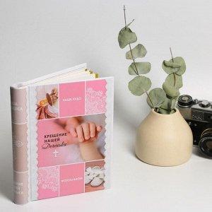 Фотоальбом 10 магнитных листов «Крещение нашей доченьки». 16 х 19 см
