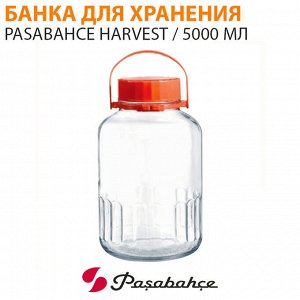 Банка для хранения Pasabahce Harvest / 5000 мл