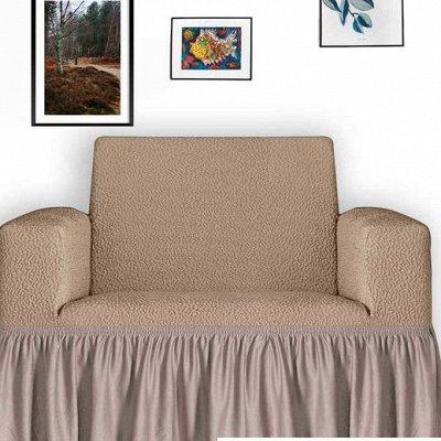 ⚜ Arya Home. Уютный домашний Текстиль. Турция — Чехлы для мебели — Чехлы для мебели