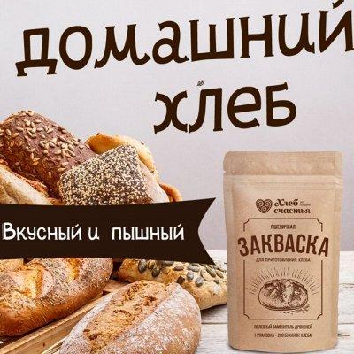 ✅ Эко вкусняшки / Живой урбеч / Ореховая паста / Суперфуды — Закваска