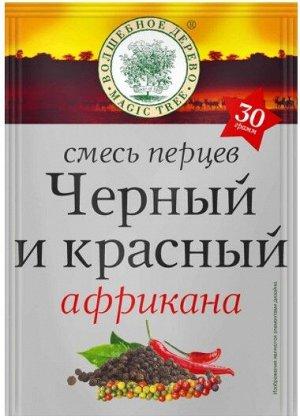 Перец черный+перец красный - смесь Африкана 50г*24