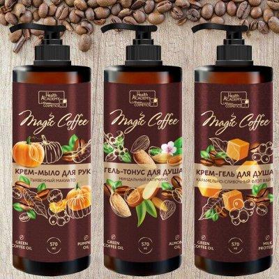 Саната, Parli, Vilsen - Новый приход! Май❤ — Вкуснятина для принятия душа и ванн MAGIC COFFEE — Гели и мыло