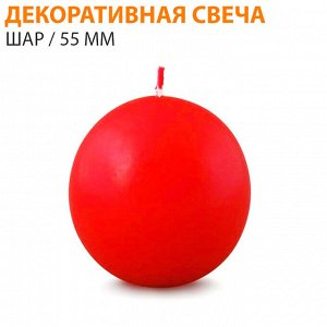 "Декоративная свеча ""Шар"" / 1 шт."