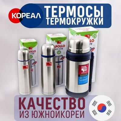 """Лучшее для Вашей кухни из Южной Кореи. Всё в наличии! — ТЕРМОСЫ,ТЕРМОКРУЖКИ ОТ КОМПАНИИ """"APOLLO!""""  — Термосы"""