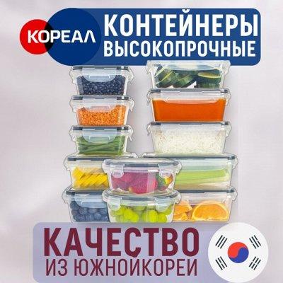 Всё для Вашей кухни из Южной Кореи. Всё в наличии! — Качественные Южно Корейские пластиковые контейнеры с крышкой — Контейнеры