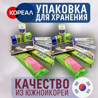 Лучшее для Вашей кухни из Южной Кореи. Всё в наличии! —  Лучшая упаковка для хранения из Южной Кореи — Системы хранения